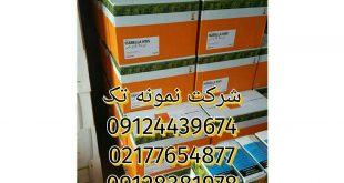 فروش بذر چغندر 09124439674 - 09128381978 - 02188433245